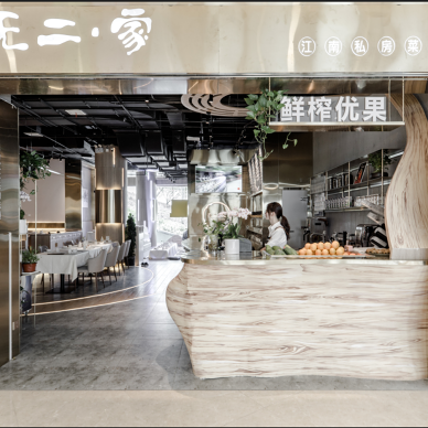 无二· 家 创意餐厅混搭店面局部装饰设计图