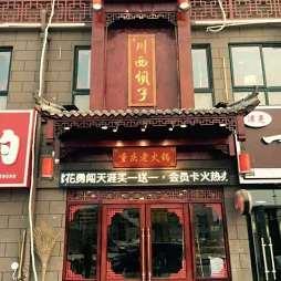 川西坝子-老火锅_3379224
