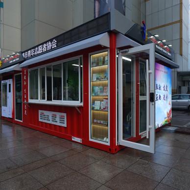 移动建筑丨张家港市步行街志愿服务站_3407996