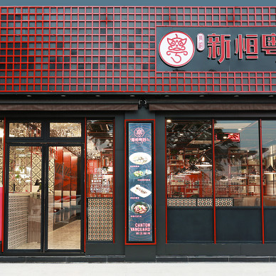 新恒粤厨餐厅_3487091