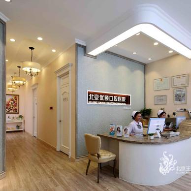 牙科诊所设计,优颐口腔医院_3529224