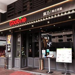澳門筷子基Goodne貢乃炸雞_3530038