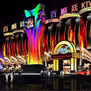 百顺庭KTV_3601865