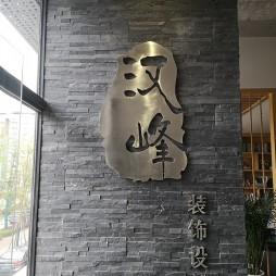 陕西汉中汉峰装饰设计事务所_3632374