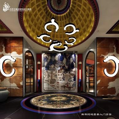 餐厅设计,斯琴阿妈蒙餐厅_3634573