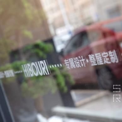 《HIBOURI》有点设计_3636118