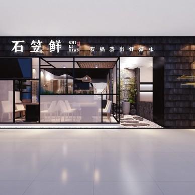 餐饮设计——石笠鲜蒸汽火锅鱼_3667212