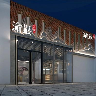 渝最火锅甜水园店