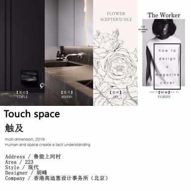 高迪愙设计 | 触及_3680669
