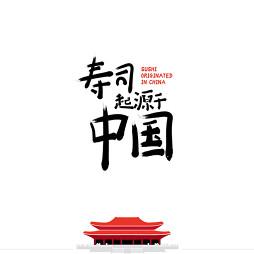 长沙寿司料理餐饮设计公司,新尚设计_3733030