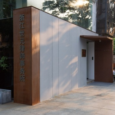 杭州世元律师事务所改造_3733352