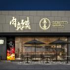 餐饮空间设计:艺鼎新作:秦喜·肉夹馍_3738361