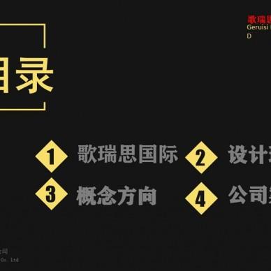深圳歌瑞思国际宝贝之家_3762065