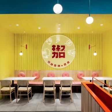 华空间餐饮设计丨椒加中信城市广场店_3793461