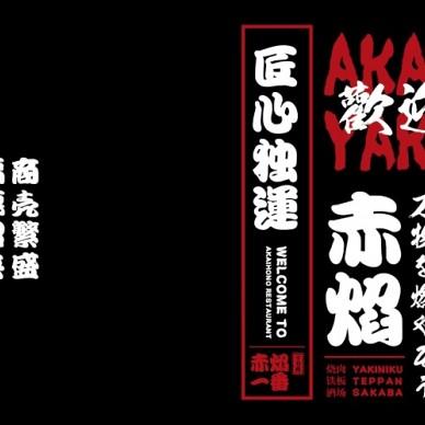 赤焰一番·AKAI-YAKINIKU_3817302