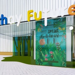 华夏未来2000平米幼儿园设计案_3865797