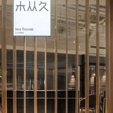 南筑空间设计丨武汉木从久咖啡茶馆_3907934