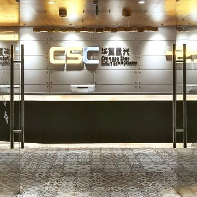 文华权设计-华夏星光文化传播企业办公总部_3930773