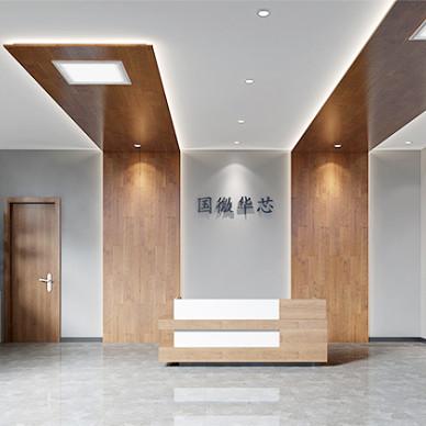 国微华芯办公楼设计案例_3947165