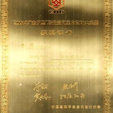 CIID中国建筑学会室内设计大奖赛_3976304