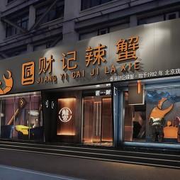 餐厅设计:匠一财记辣蟹北京工体店_3981894