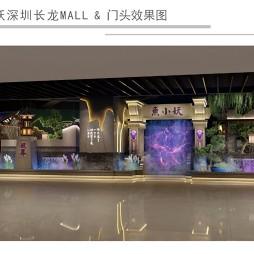 深圳餐厅设计:鱼小妖深圳长龙MALL_3981910