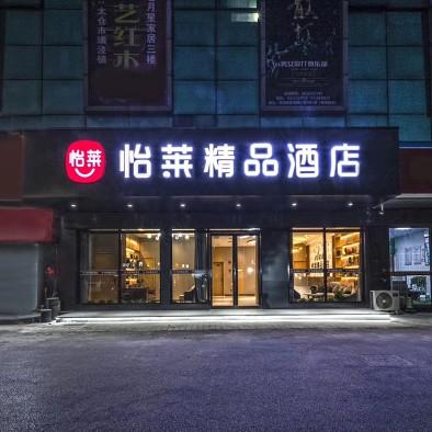 華住怡萊精品酒店(翻新項目)