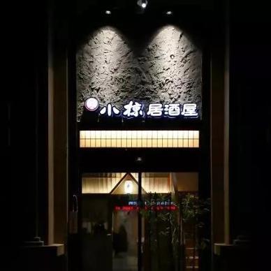 居酒屋日式禪风_4037310