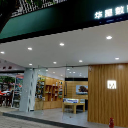 華星數碼手機店_4072655