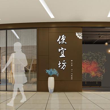 便宜坊烤鸭店餐厅设计_4081560