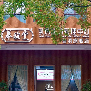 养生空间:菩羽二店_1585292361_4090405
