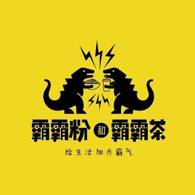 霸霸茶和霸霸粉·网红店与众不同的设计感_1586231421_4101923