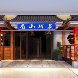 眉山川菜ccmall酸菜鱼店_1587629929