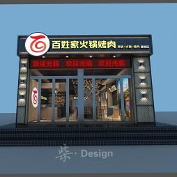 转转·火锅·烤肉餐厅_1589010684_4137589