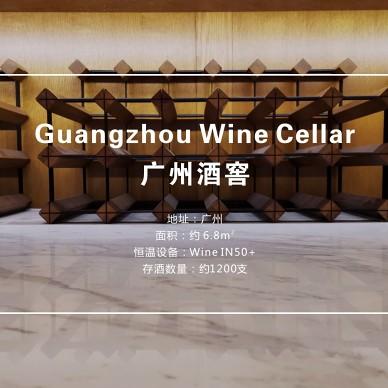 广州酒窖_1589361860_4141405