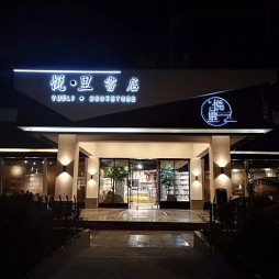 凯里市-悦里文化书店空间设计_1589866413_4146906