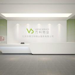 苏南万科物业公司总部_1592493953_4177932