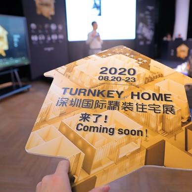 2020深圳国际精装住宅展×九度设计_1597043613