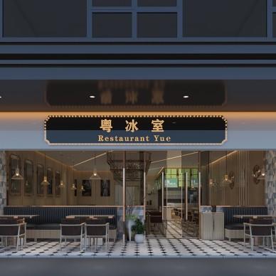 粤冰室 港式茶餐厅 简约轻奢港风餐饮设计_1597651728