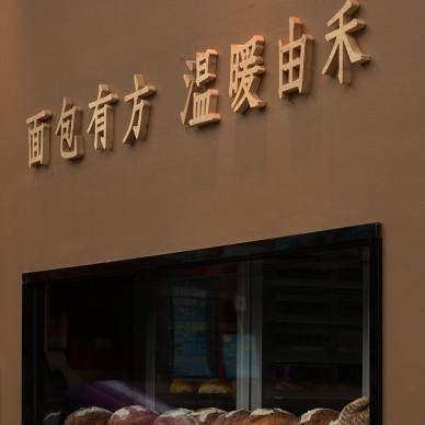 禾面包-与咖啡为一体的面包店_1602433116_4283730