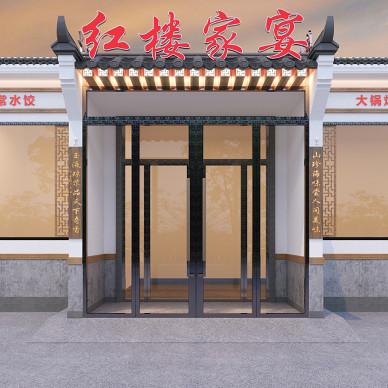 中餐厅-红楼家宴-家常水饺_4297436