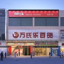 请您吃饭湘菜馆_1604803717_4310066