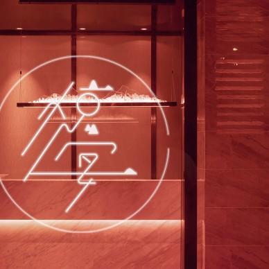 毛远南 | 惊宴餐厅:一私雅境丨智恒设计_1606036843_4323321
