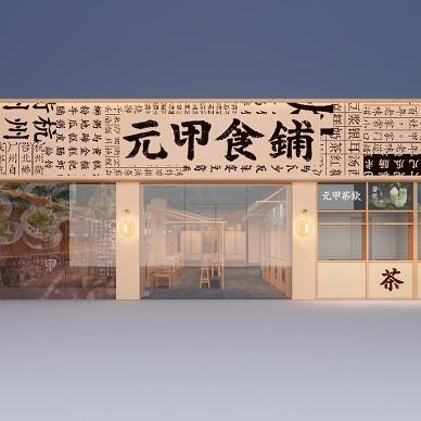 童年记忆里的餐厅-元甲餐厅设计_1606694205_4328964