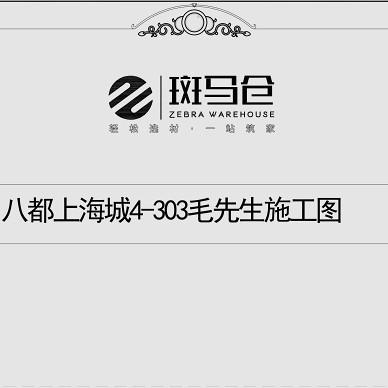 八都上海城128平现代简约风格案例_4370663