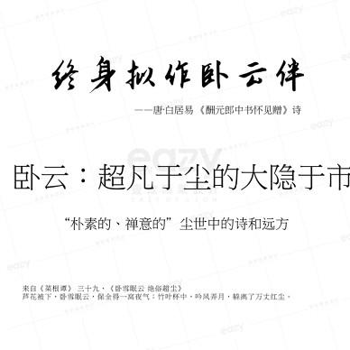 东方美学市集·卧云市场「壹致设计作品」_1616146581_4400981