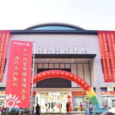 金华浦江中心农贸市场2_1616378810