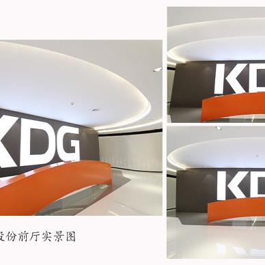 时象设计 | 科达股份上海总部设计欣赏_1617782007_4414091