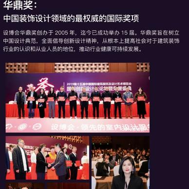 中麦设计马鑫荣获华鼎奖医疗空间类一等奖_1632980606_4551446